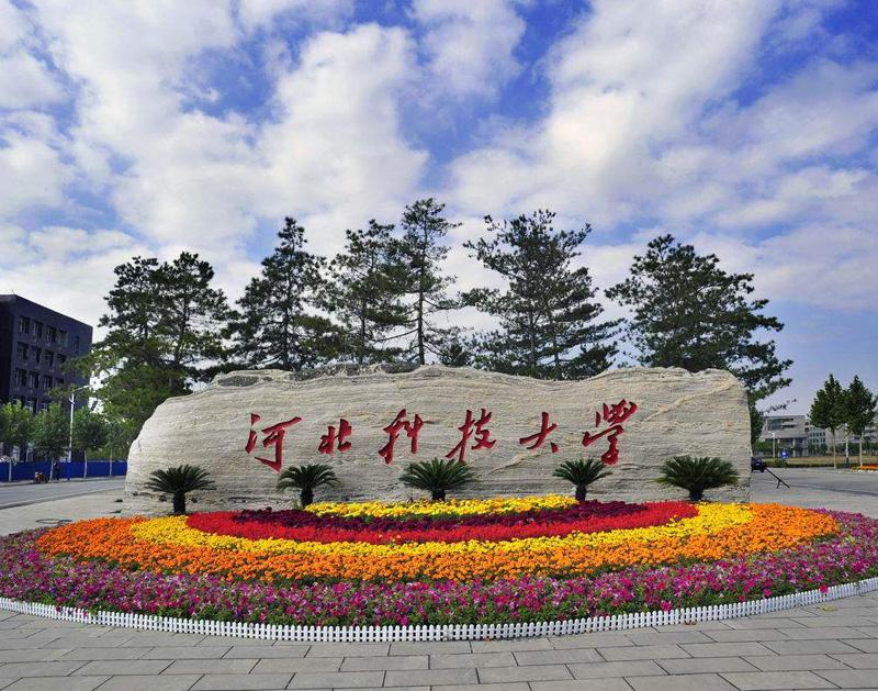 河北科技大学